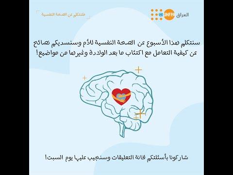 لنتكلم عن الصحة النفسية الصحة النفسية والأمومة الجلسة الثالثة