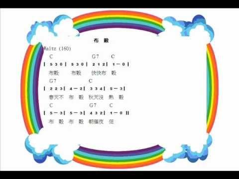 簡譜--布穀(兒歌)--大家來合奏 - YouTube