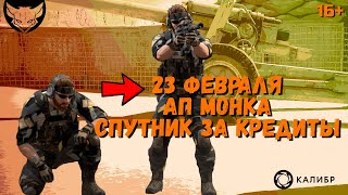 23 февраля, ап Монка, Спутник за кредиты Калибр