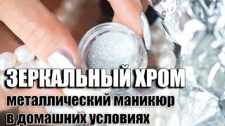 Chrome mirror powder - зеркальный хром для маникюра с Алиэкспресс Металлические ногти самостоятельно