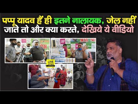 Pappu Yadav कितने नालायक हैं, देख लीजिए ये Video, ऐसे में Bihar की सरकार को उन्हें उठाना तो था ही ?