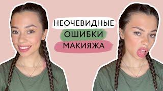 Разбираем ошибки в макияже которые допускает каждая