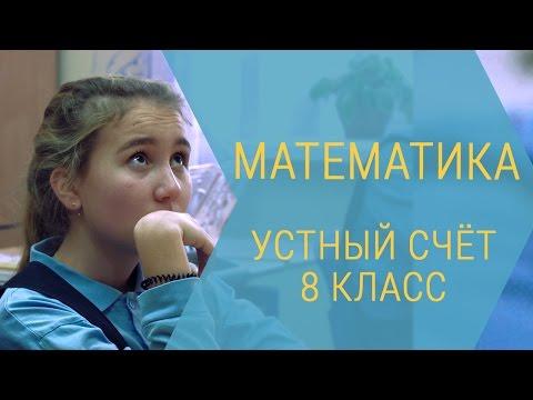 УСТНЫЙ СЧЁТ - 8 КЛАСС - МАТЕМАТИКА