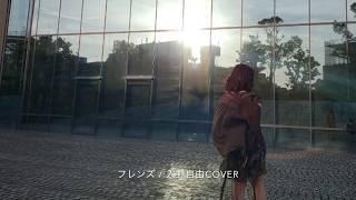 入野自由 - フレンズ