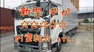 新型ギガ🚛内装紹介etc.