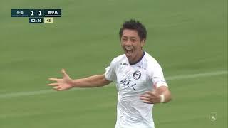 FC今治vs鹿児島ユナイテッドFC J3リーグ 第14節