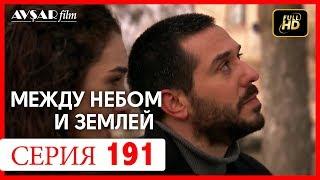 Между небом и землей 191 серия
