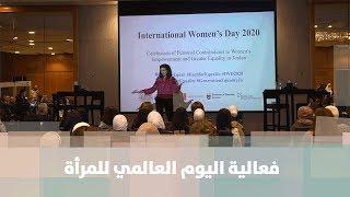 فعالية اليوم العالمي للمرأة