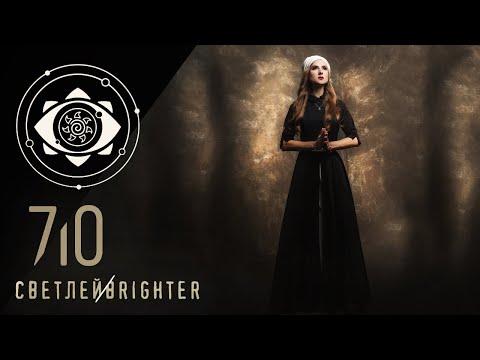 Немного Нервно   Nemnogo Nervno - Svetley (Brighter) In Studio. Part 7: Was It You On That Bridge?
