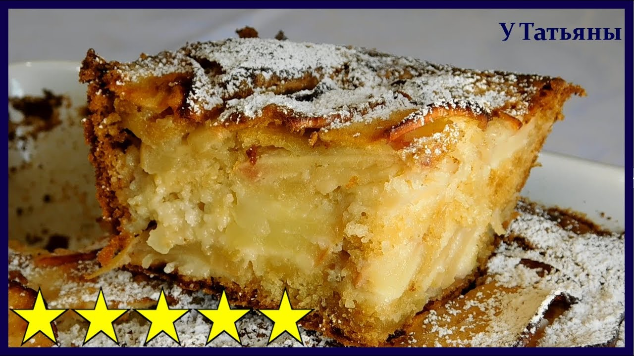 Самый вкусный пирог шарлотка