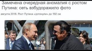 Замечена очередная аномалия с ростом Путина: сеть взбудоражило фото. № 733