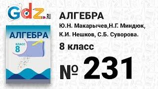 № 231- Алгебра 8 класс Макарычев