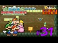 Let's Play! - Super Paper Mario Episode 31: Flipside Pit of 100 Trials
