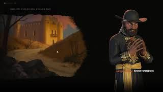 오리엔트 문명6 비잔티움 공격적 문화승리#4