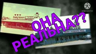 Пиццерия Фредди ф реальной жизни!!!