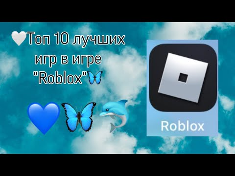 •Самые крутые игры в Roblox•