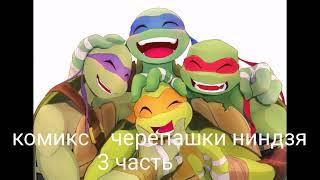 Комикс\\черепашки ниндзя\\новая черепаха\\3 часть