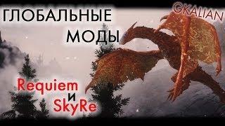 Skyrim: Глобальные моды - Вступление | GKalian