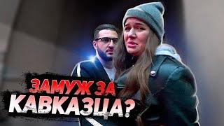 Может ли КАВКАЗЕЦ быть ВЕРНЫМ?! / Vika Trap