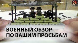 Современные солдаты из Китая (Алиэкспресс), пушка, командный пункт