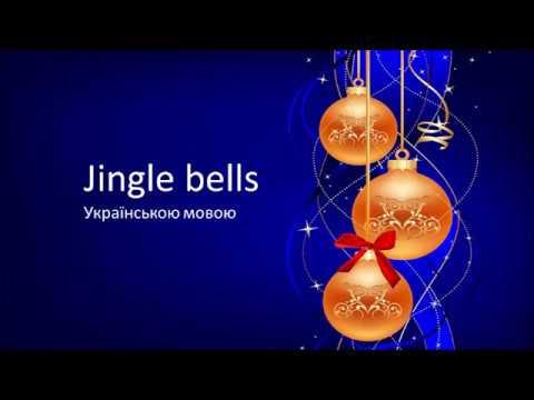 Jingle Bells In Ukrainian With Lyrics/Jingle Bells українською зі словами.Female Version.