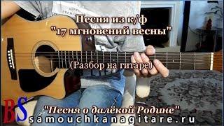17 мгновений весны - Песня о далекой Родине - Аккорды на гитаре, Разбор, Фингерстайл