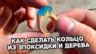 Кольцо из эпоксидной смолы и дерева