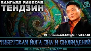 Тендзин Ринпоче — «Тибетская йога сна и сновидений»
