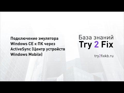 Подключение эмулятора Windows CE к ПК через ActiveSync (Центр устройств Windows Mobile)