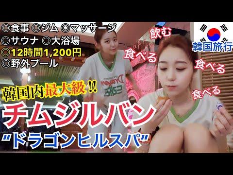 【韓国旅行】韓国内最大級!24時間巨大チムジルバン、ドラゴンヒルスパ全部見せます!【お風呂・サウナ】