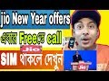 What is jio Vo- Wi-Fi | Jio New Dhamaka Offers 2019 | Jio Free Voice Over Call Offers In Bengali
