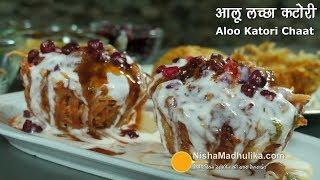 Aloo Lachha Tokri chaat | चटपटी आलू लच्छा टोकरी चाट कैसे बनायें । Aloo Katori Chaat
