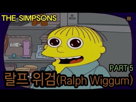 심슨 가족랄프 위검Ralph Wiggum - PART 5