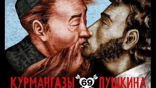 Поцелуй классиков привел к скандалу / 1612