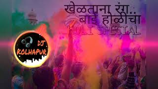 Kheltana Rang Bai Holicha DJ DHANA (SIR)  DJ SACHIN (S.S.J) HOLI SPECIAL SONGS HIGH BASS🔊