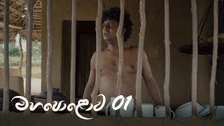 Mahapolowa | Episode 01 - (2020-12-20) | ITN Thumbnail