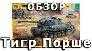 Обзор модели танка Тигр Порше от Звезды в 1:35 (Zvezda / Italeri Pz. VI Tiger Porsche review 1/35)