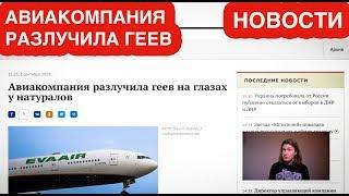 Авиакомпания разлучила геев. Яндекс помогает путешествовать. Опасная еда на отдыхе.