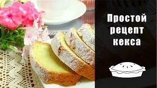 Кексы рецепты простые в домашних