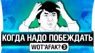 WoT'afak? #3 - Когда надо побеждать