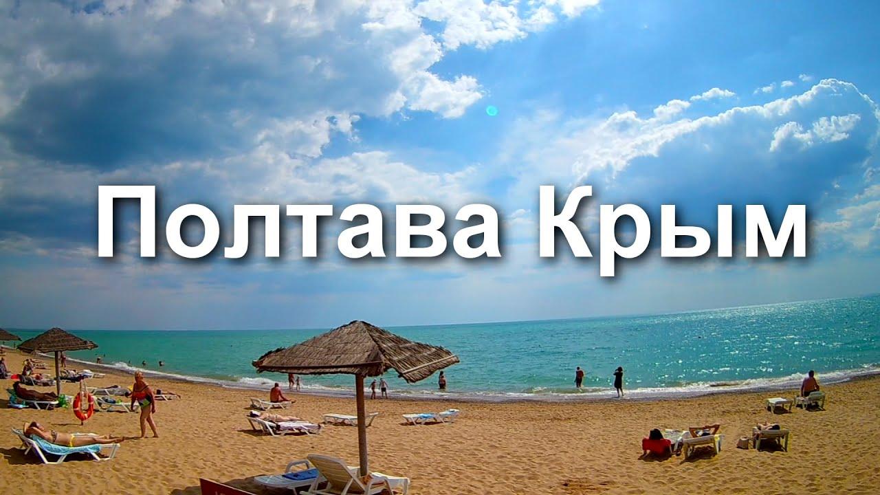Санаторий Полтава Крым. Пляж. Набережная - YouTube
