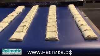 Rollmatic линия для слоёных изделий с начинкой(+7 (846) 244-77-55, http://www.nastika.biz, предлагаем Вашему вниманию линию для производства изделий из слоёного, песочного..., 2014-10-02T09:06:39.000Z)