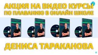 Акция на видео курсы по плаванию в онлайн школе Дениса Тараканова