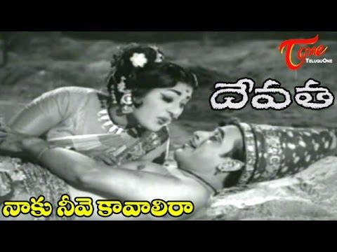 Devatha Songs - Naaku Neevura - NTR - Savitri