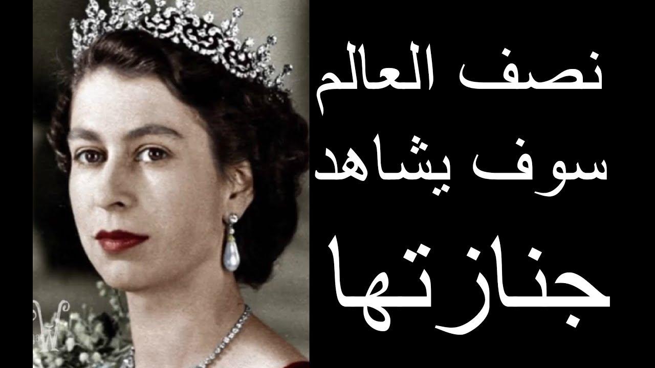 الاجراءات السرية التي ستأخذ عند وفاة الملكة اليزابيث
