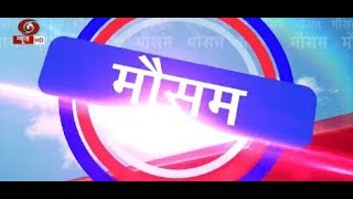 WEATHER REPORT (Hindi): Know the Weather conditions in your ci…