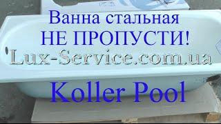 Ванна стальная Кoller Pool видео обзор