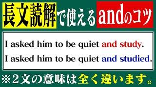 【andの裏技】2文の違いがわかりますか?【英語】
