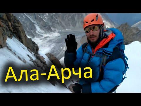 Альпинизм. Сборы. Ала-Арча. Киргизия.