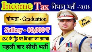 Income Tax Department || भर्ती -2018 || Selection Process #Cut Off #Best books #Govt Job #BoranSir